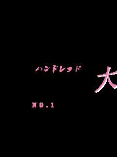 ★体験★榎本 とも