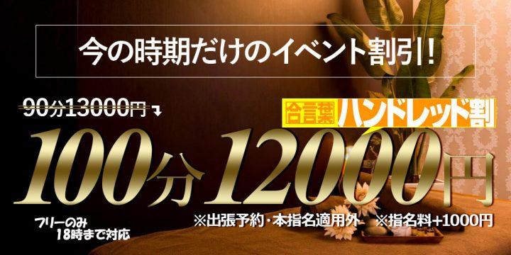 ディープデトックスコース100分12000円♪