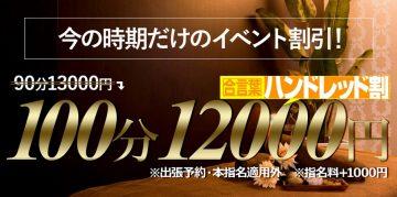 大阪のメンズエステ ハンドレッド大阪店です。大阪市内であればどこでもメンズエステを体感出来ます